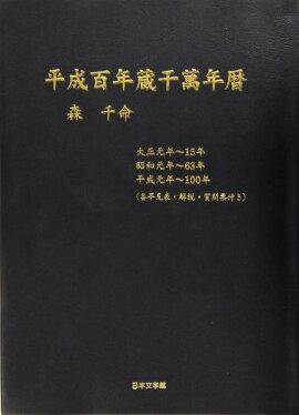 楽天ブックス: 神宮館運勢暦(平成30年) - 高島易 …