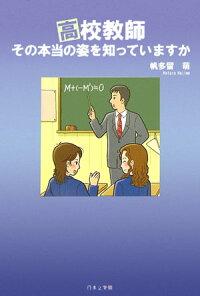 高校教師 その本当の姿を知っていますか
