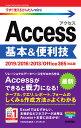 今すぐ使えるかんたんmini Access 基本&便利技 [2019/2016/2013/Office365対応版] [ 技術評論社編集部 + AYURA ]