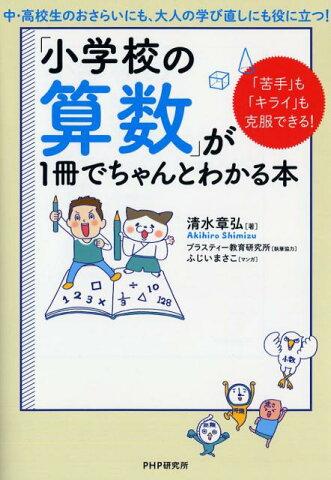 「小学校の算数」が1冊でちゃんとわかる本 「苦手」も「キライ」も克服できる! [ 清水章弘 ]