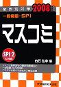 一般常識・SPI(2008年度版)