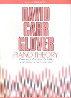 グローバー・ピアノ教育ライブラリー グローバー・ピアノ ドリル・ブック Vol.4