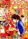 ひとりごはん(6(ごきげんランチ♪))