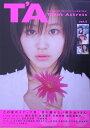 T'A(vol.4堀北真希ら)