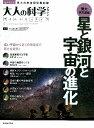 星と銀河と宇宙の進化 東大天文講座 (Gakken Mook) [ 東京大学 ]