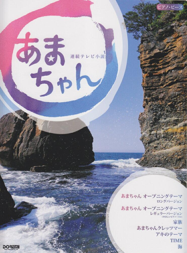 あまちゃん 連続テレビ小説 (ピアノ・ピース) [ 青山しおり ]