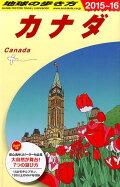 地球の歩き方(B 16(2015〜2016年) カナダ