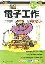 「電子工作」のキホン 初めてでも実例を通してステップアップできる! (イチバンやさしい理工系) 小峯竜男