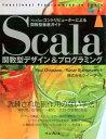 Scala関数型デザイン&プログラミング [ ポール・キウザーノ ]