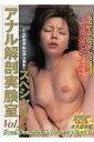 アナル解剖実験室スペシャル(vol.2)