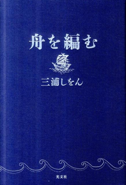舟を編む [ 三浦しをん ]...:book:15550334