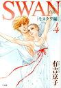 SWAN-白鳥ーモスクワ編(4) 有吉京子