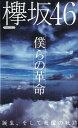 欅坂46僕らの革命 誕生 そして飛躍の軌跡 (マイウェイムック)