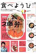 食べようび(vol.03)