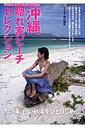 沖縄隠れ家ビーチセレクション