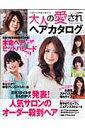 大人の愛されヘアカタログ(vol.5)
