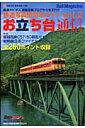 お立ち台通信(vol.2) 鉄道写真撮影地ガイド (NEKO MOOK)