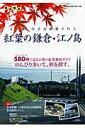 紅葉の鎌倉・江ノ島