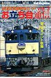 お立ち台通信(vol.3)
