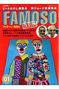Famoso(01)復刻版