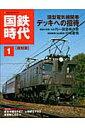 国鉄時代(vol.1)復刻版 旧型電気機関車 (NEKO MOOK)