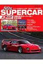 80s supercar 80年代スーパーカー完全収録! (NEKO MOOK)