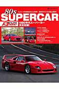 【バーゲン本】80s SUPERCAR [ ROSSO Special lssue ]