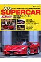 【バーゲン本】90s SUPERCAR [ ROSSO Special lssue ]