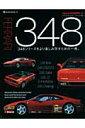 フェラーリ348 348シリーズをより楽しみ尽すための一冊。 (NEKO MOOK)
