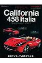 フェラーリ・カリフォルニア& 458イタリア 最新フェラーリV8モデル大全。 (NEKO MOOK)