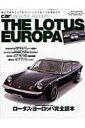 The Lotus Europa ロータス・ヨーロッパ完全読本 (NEKO MOOK)