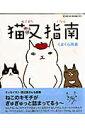 猫又指南 (NEKO MOOK) [ くまくら珠美 ]
