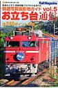 お立ち台通信(vol.5) 鉄道写真撮影地ガイド (NEKO MOOK)