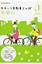 【バーゲン本】ゆる?り自転車さんぽ1 多摩川 (ゆる?り自転車さんぽ) [ ムック版 ]
