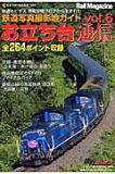 お立ち台通信(vol.6)