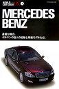 メルセデス・ベンツ 世界自動車図鑑 (ワールド・カー・ガイド・DX)