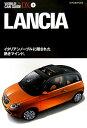 ランチア 世界自動車図鑑 (ワールド・カー・ガイド・DX)