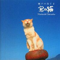 楽天ブックス 書籍通販 島の猫 瀬戸の島じま