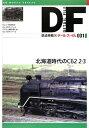 【バーゲン本】鉄道車輌ディテール・ファイル001 北海道時代のC62 2・3 [ RM MODELS ARCHIVE ]