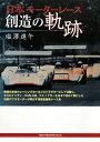 日本モーターレース創造の軌跡
