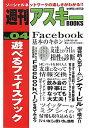 遊べるフェイスブック