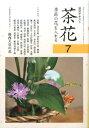茶花(7)