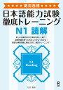 日本語能力試験徹底トレーニングN1読解 絶対合格 [ 松岡龍美 ]