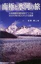 南極と氷河の旅 [ 成瀬廉二 ]