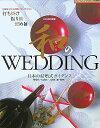 和(なごみ)のwedding(2006年度版)
