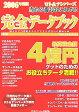 ロト&ナンバ-ズ当たる番号はこれだ!!完全デ-タブック(2006年度版) [ ロト&ナンバ-ズ研究会 ]
