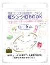 ミラクルハッピーなみちゃんの奇跡コロコロ円滑現象やって来る!超シンクロbook