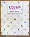 Love※(ラブコメ)