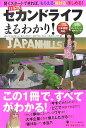 日本版「セカンドライフ」まるわかり!
