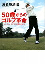 50歳からのゴルフ革命